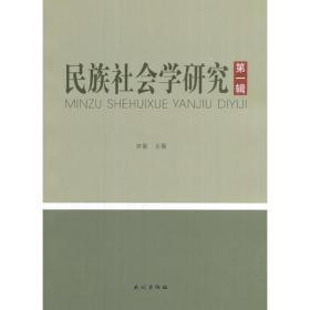 民族社会学研究.第一辑