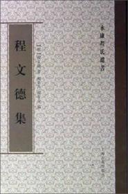 程文德集:永康程氏遗书