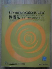 传播法:自由、禁制与现代传媒(第四版)