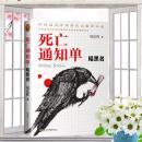 死亡通知单暗黑者周浩晖作品社会犯罪小说恐怖惊悚悬疑推理小说