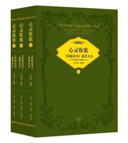 心灵牧歌(上中下全三册)