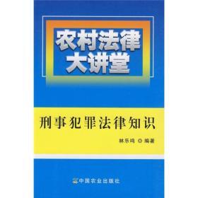 农村法律大讲堂:刑事犯罪法律知识