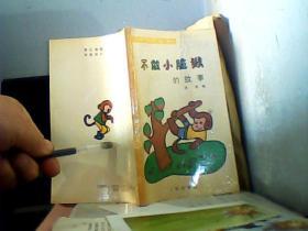 不做小脏猴的故事