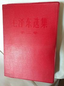 毛泽东选集.第二卷【红皮塑料软精装】