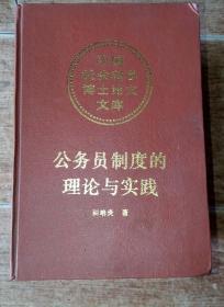 中国社会科学博士论文文库:公务员制度的理论与实践