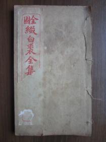全图缀白裘全集(卷1到卷4全)