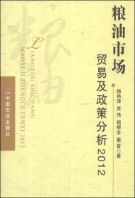 粮油市场贸易及政策分析(2012)