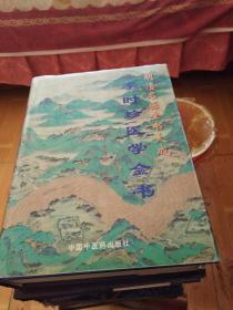 明清名医全书大成 李时珍医学全书 96年一版一印