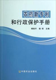 农药新专利和行政保护手册