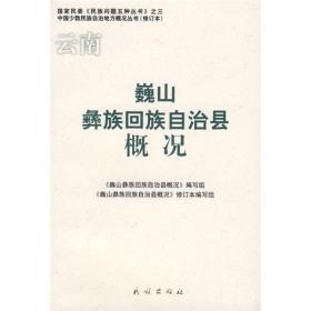 巍山彝族回族自治县概况(修订本)