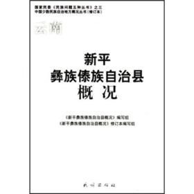 新平彝族傣族自治县概况