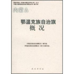 内蒙古鄂温克族自治旗概况(修订本)