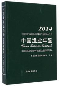 中国渔业年鉴(2014)