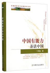 中国粮食安全问题研究丛书:中国有能力养活中国