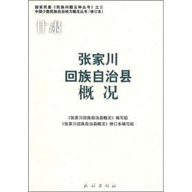 张家川回族自治县概况(修订本)