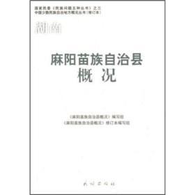 麻阳苗族自治县概况