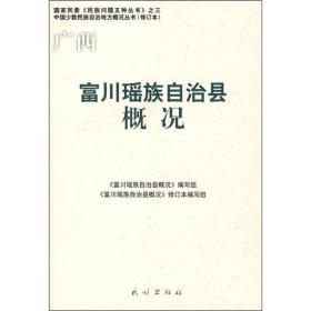 富川瑶族自治县概况(修订本)