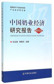 中国奶业经济研究报告2013