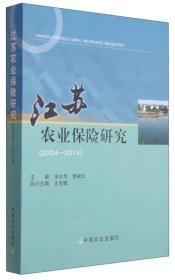 江苏农业保险研究(2004-2014)