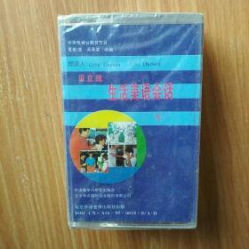 AHY135 贝立兹生活美语会话(下)(1/3    2/3  3/3)  磁带