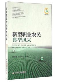 新型职业农民典型风采