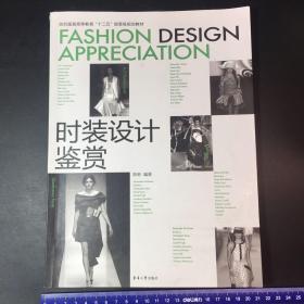 时装设计鉴赏