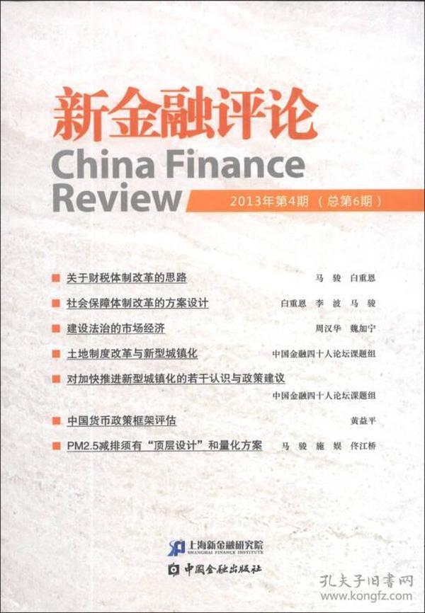 正版】新金融评论[  2013年第4期(总第6期)]