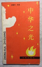 中华之光(H63S)
