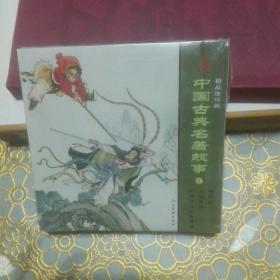 中国古典名著故事1 孙悟空三打白骨精、火烧赤壁、群英会 (全3册一版一印)