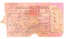 """50年代汽车票-----1959年安徽淮北交通厅淮北公路运输管理局""""非固定客票""""带硬卡车票1张"""
