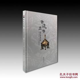 香远益清-唐宋香具览粹(全新正版)