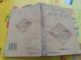 齐民要术---中国历史文化丛书