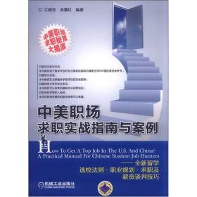 中美职场求职实战指南与案例