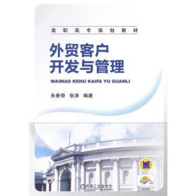外贸客户开发与管理