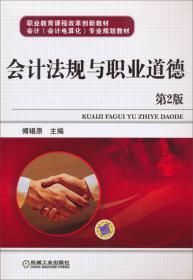 二手正版会计法规与职业道德 (第2版