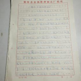 阳原县农机修造厂1978年关于工人赵某某乱搞两性关系处分意见请示,,乱搞两性关系参加赌慱的处分请示报告,,综合材料,自我检查4份女方王某某材料2份