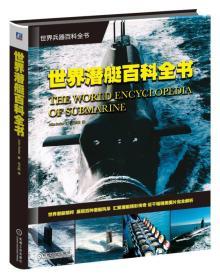 世界潜艇百科全书