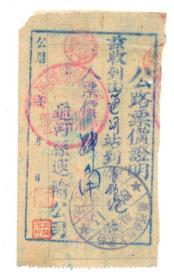 """50年代汽车票-----1955年通河县运输公司乌鸦泡营业所""""客车票""""31"""