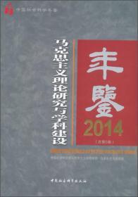 马克思主义理论研究与学科建设年鉴2014(总第5卷)