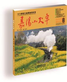 嘉阳小火车  旅游攻略摄影指南