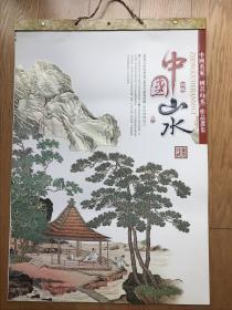 老挂历:2018年中国山水画大开本挂历(页幅长66cmX宽46cm.7页凹凸铜版纸印刷)