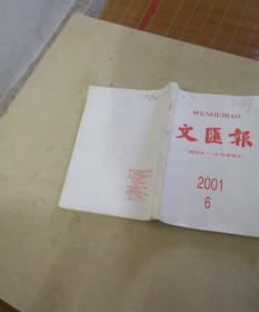 文汇报I缩印本2001年6月
