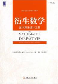 衍生数学 数字算法设计工具