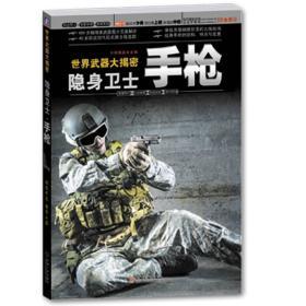 世界武器大揭密:隐身卫士·手枪