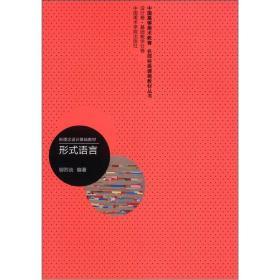 中国高等美术教育名师经典课程教材丛书(设计卷·基础教学分卷)·新理念设计基础教材:形式语言
