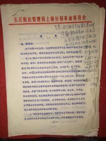 """1978长江航运管理局上海分局革命委员会——提交给时任上海市委书记马天水的两份报告——关于职工建设问题(其中包括""""长航上海分局职工住房情况"""")"""