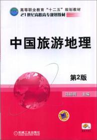 中国旅游地理(第2版)