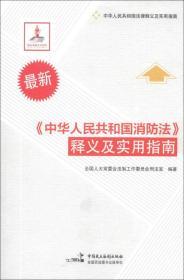 中华人民共和国法律释义及实用指南:《中华人民共和国消防法》释义及实用指南(最新)