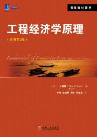 工程经济学原理(原书第3版)