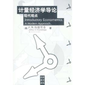 计量经济学导论:现代观点